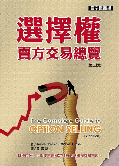 The Complete Guide to Option Selling (2nd Edition)